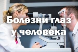 болезнь глаз у людей названия фото