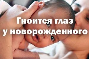 Гноится глаз у новорожденного - чем лечить