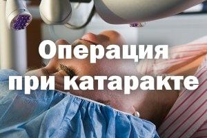 Катаракта - операция