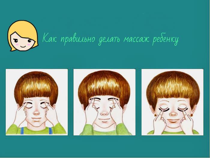 Массаж для глаз ребенка