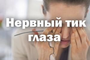 Нервный тик глаза - причины и лечение