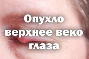 Опух глаз, верхнее веко - что делать