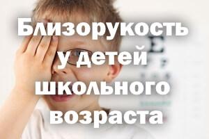 Близорукость у детей школьного возраста - лечение