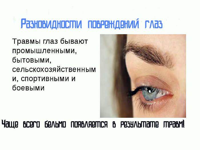 Повреждения глаз