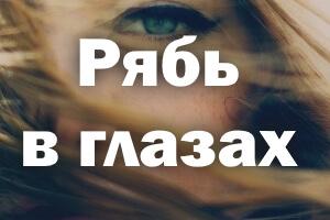 Рябь в глазах - причины