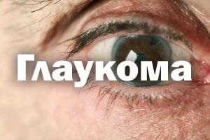 Глаукома - причины, симптомы, лечение и профилактика