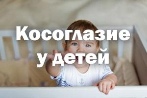 Косоглазие у детей